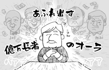 """私から80万円をかっさらった""""ふつーのおじさん"""""""