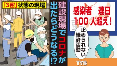 【漫画動画】もし建設現場でコロナ感染者がでたらどうなる?!