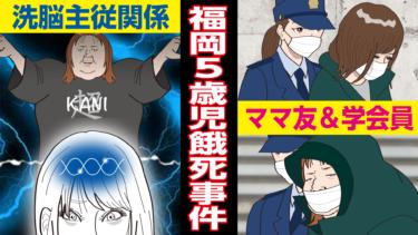 【漫画】福岡5歳児餓死事件!事件マンションはどうなっている?【実話】